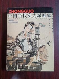 《中国当代实力派画家王家训》明信片一本,著名画家王家训签赠本!