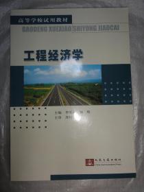 工程经济学(人民交通出版社)
