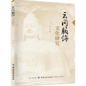 云冈服饰文化研究