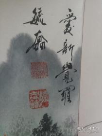爱新觉罗毓奋(画)