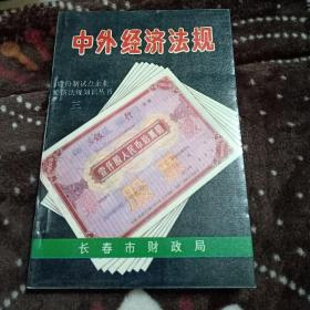 中外经济法规(3)