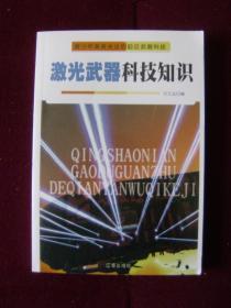 激光武器科技知识