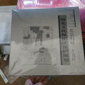 北京旧城二十五片历史文化保护区保护规划(精装)