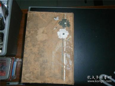 化学工艺宝鉴(民国15年版)