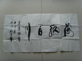 俞志华(石龙山人) :书法:海纳百川