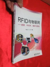 RFID与物联网:射频、中间件、解析与服务     【16开】