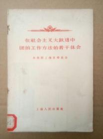 在社会主义大跃进中团的工作方法的若干体会(稀罕本,1958年出版印刷)