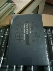 湖湘文库 贺绿汀作品集