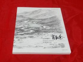 山水情怀--- 铅笔画艺术 【正版好品】