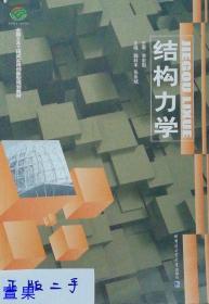 正版二手包邮 结构力学 魏科丰哈尔滨工业大学 9787560345734