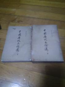 中国历代文论选(上下)