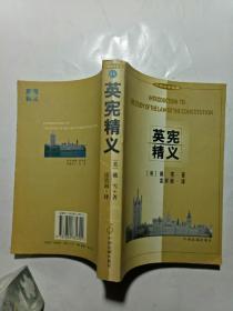 英宪精义(外国法学名著)