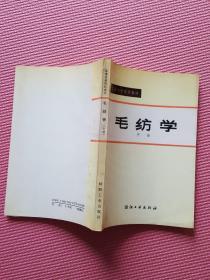 毛纺学(中册)