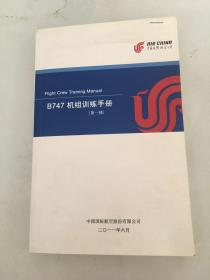 B747 机组训练手册 (第一修)