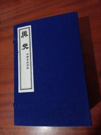 异史聊斋焚余存稿(聊斋志异)(线装1函全6册)