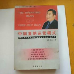 中国直销运营模式..