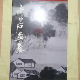 齐白石画集/国华堂1984年/附硬盒套