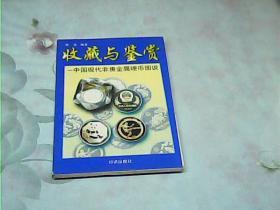中国现代非贵金属硬币图说