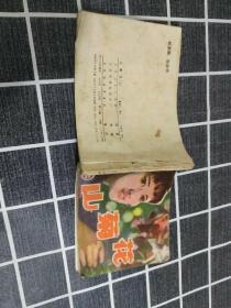 连环画;山菊花上册