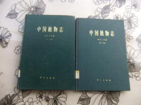 中国植物志 第六十七卷 第一分册 双子植物纲 茄科 第二分册 被子植物门 玄参科(一) 16开精装本