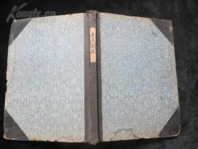 精装合订本:亚洲影讯1939年 (1~31期全)