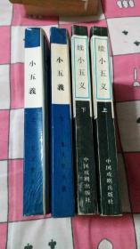 小五义(上下册全、绣像版、宝文堂书店、88年一版一印);续小五义(上下册全、绣像版、中国戏剧出版社、90年一版一印、印数18.500册、2套合售60)