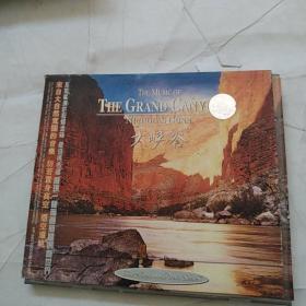 音乐光盘:大峡谷