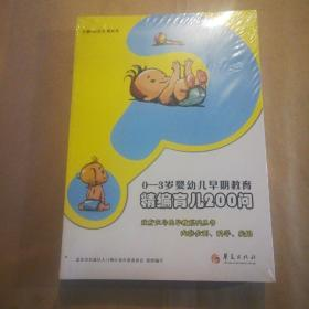 全新塑封 0-3岁婴幼儿早期教育:家长指导手册~精编育儿200问(套装2册)未开封