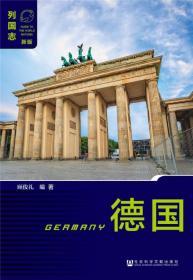 德国(第二版)  现货