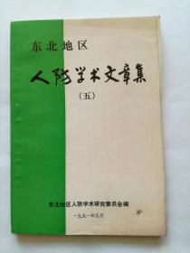 东北地区人防学术文章集(五)