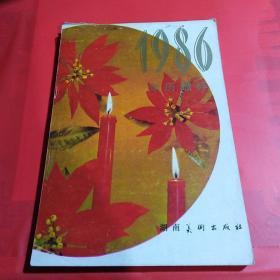 1986年年历缩样(湖南美术出版社)(一版一印)品相如图