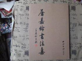 屠嘉伦书法集【8开】