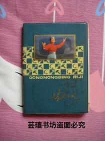 工农兵日记(样板戏《沙家浜》插页日记本,原皮原瓤,约四分之三的页面写有学习笔记,品好不缺页)