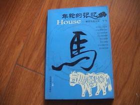 年轮的记忆.解读生肖文化·午马