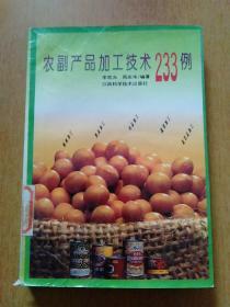 农副产品加工技术233例
