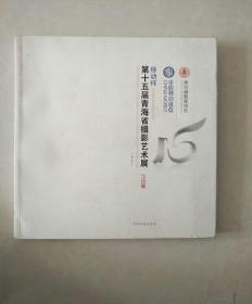 移动杯第十五届青海省摄影艺术展作品集(12开青海风土人情精美摄影画册)(包邮挂刷)