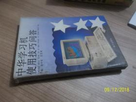 中华学习机使用技巧问答