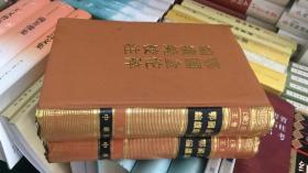 鄂国金佗稡编续编校注(32开套装上下册)