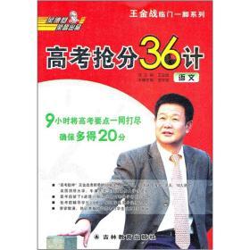 王金战临门一脚系列·高考抢分36计:语文gG