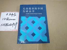 走出低谷的中国行政法学-----中国行政法学综述与评价