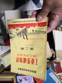 南京市中学试用课本:工业基础知识(第二册  差不多八五品     3C