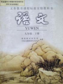 初中语文课本九年级下册,初中语文课本9年级下册,初中语文 2006年2版