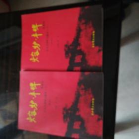 熔炉丰碑 安吴青训班文献集 上下两册