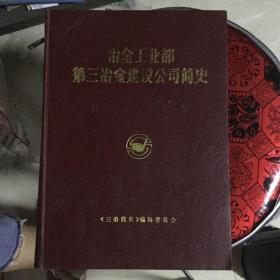 冶金工业部第三冶金建设公司简史-签赠本