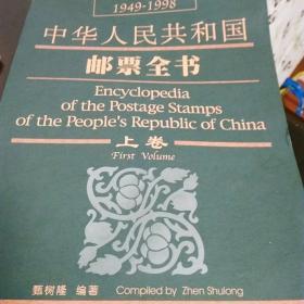 中华人民共和国邮票全书:1949-1998