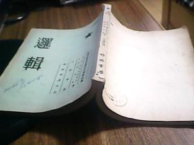 逻辑(苏俄教育部审定中学教科书}