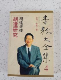 李敖大全集.4.胡适研究 胡适评传