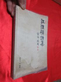 江淮禅诗集      【16开】,全新未开封