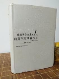 康德著作全集  第1卷  前批判时期著作 1747-1756  精装