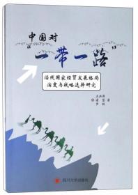 """中国对""""一带一路""""沿线国家经贸发展格局演变与战略选择研究"""